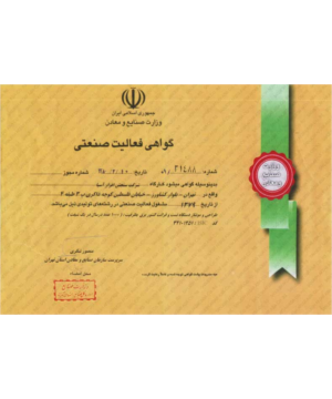 Certification of Industrial Activity